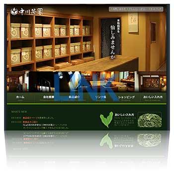 中川茶園~佐賀県唐津のお茶専門店