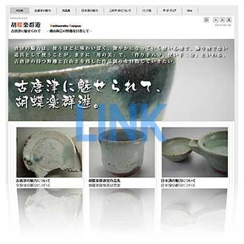 古唐津に魅せられて-唐津焼の陶芸家 胡蝶楽群遊