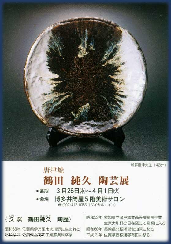 福岡 博多井筒屋 唐津 鶴田純久 陶芸展1997