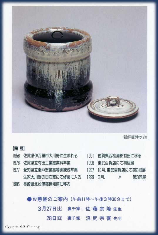 東京 池袋 東武百貨店 鶴田純久 作陶展1999