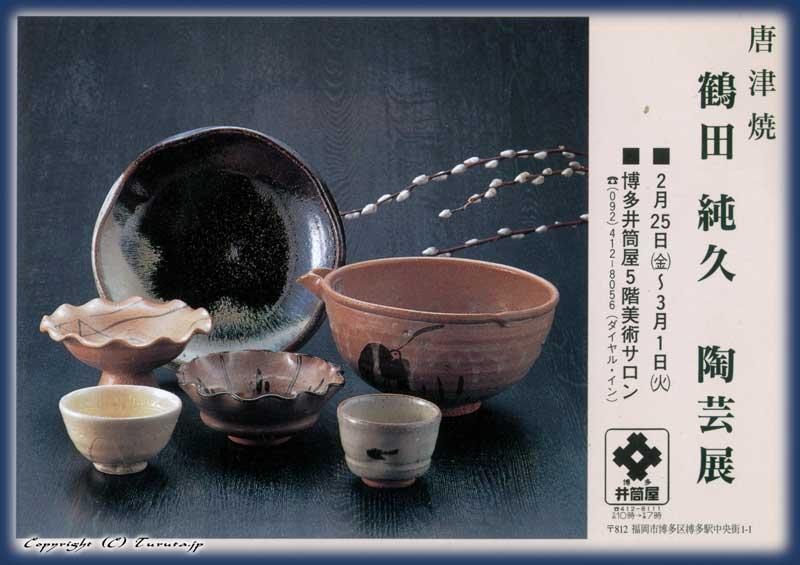 福岡 博多井筒屋 唐津 鶴田純久 陶芸展1994