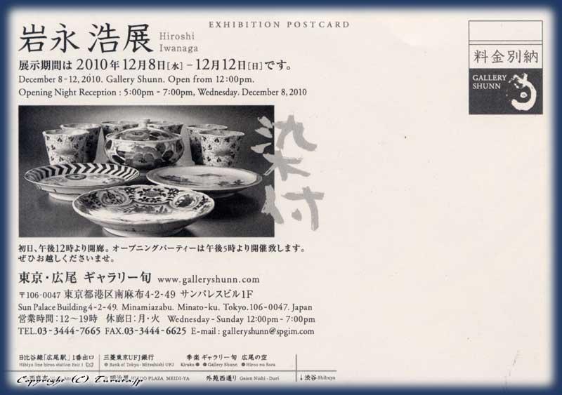 岩永浩展 染付 201012