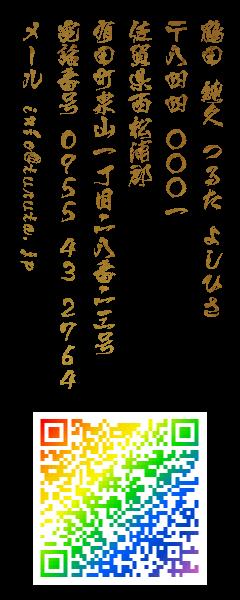 ��844-0001 ���ꌧ�����Y�S�L�c����R�꒚�ړԓ�O�� �d�b�ԍ�0955-43-2764 ���[��info@turuta.jp