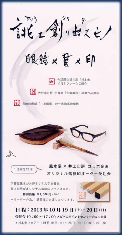 メガネのポイント・センター佐藤鳳水