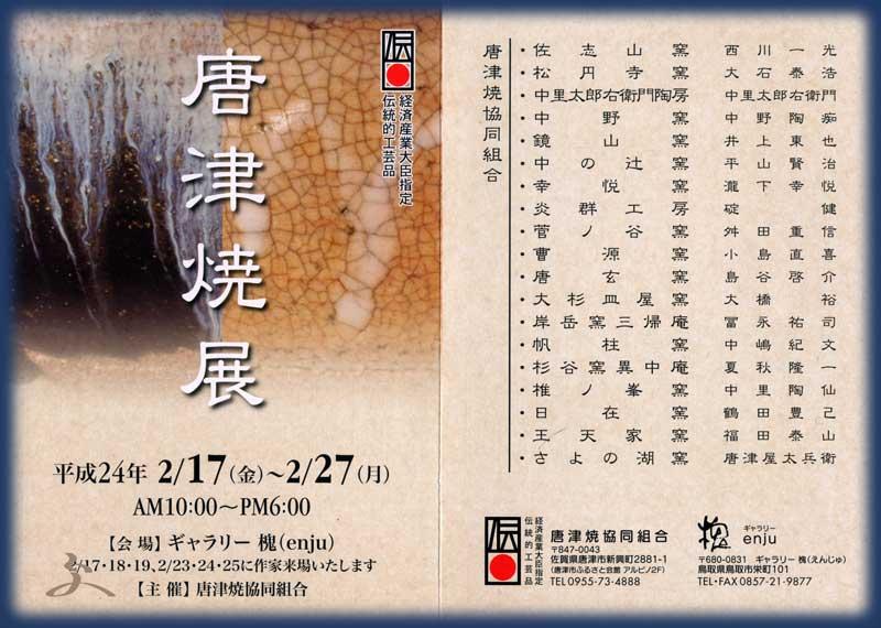 唐津焼展 in ギャラリー槐