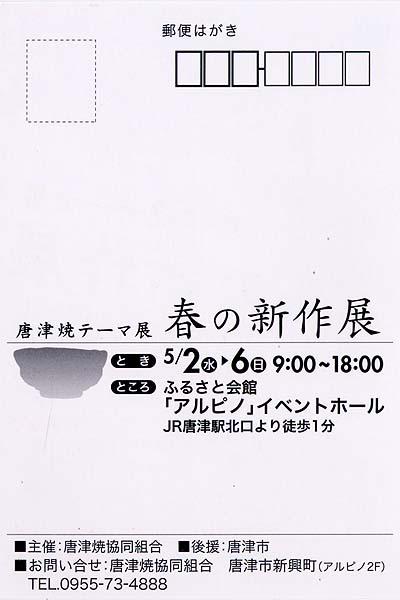 春の唐津焼テーマ展2007