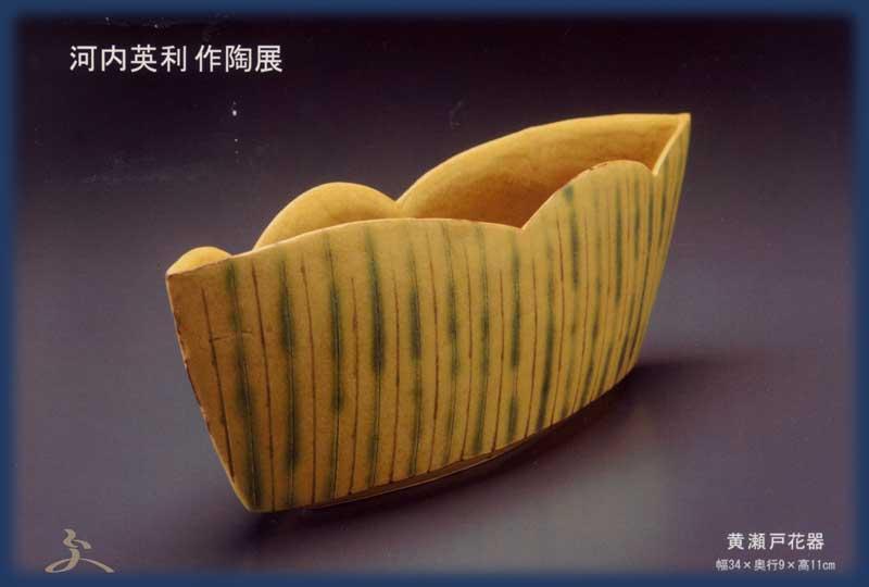 河内英利 黄瀬戸花器
