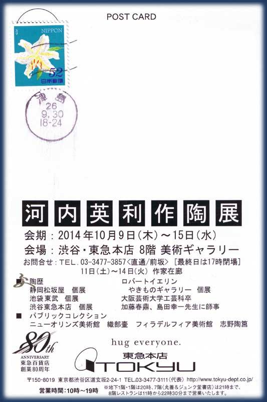 河内英利作陶展 渋谷・東急本店8階美術ギャラリー2014