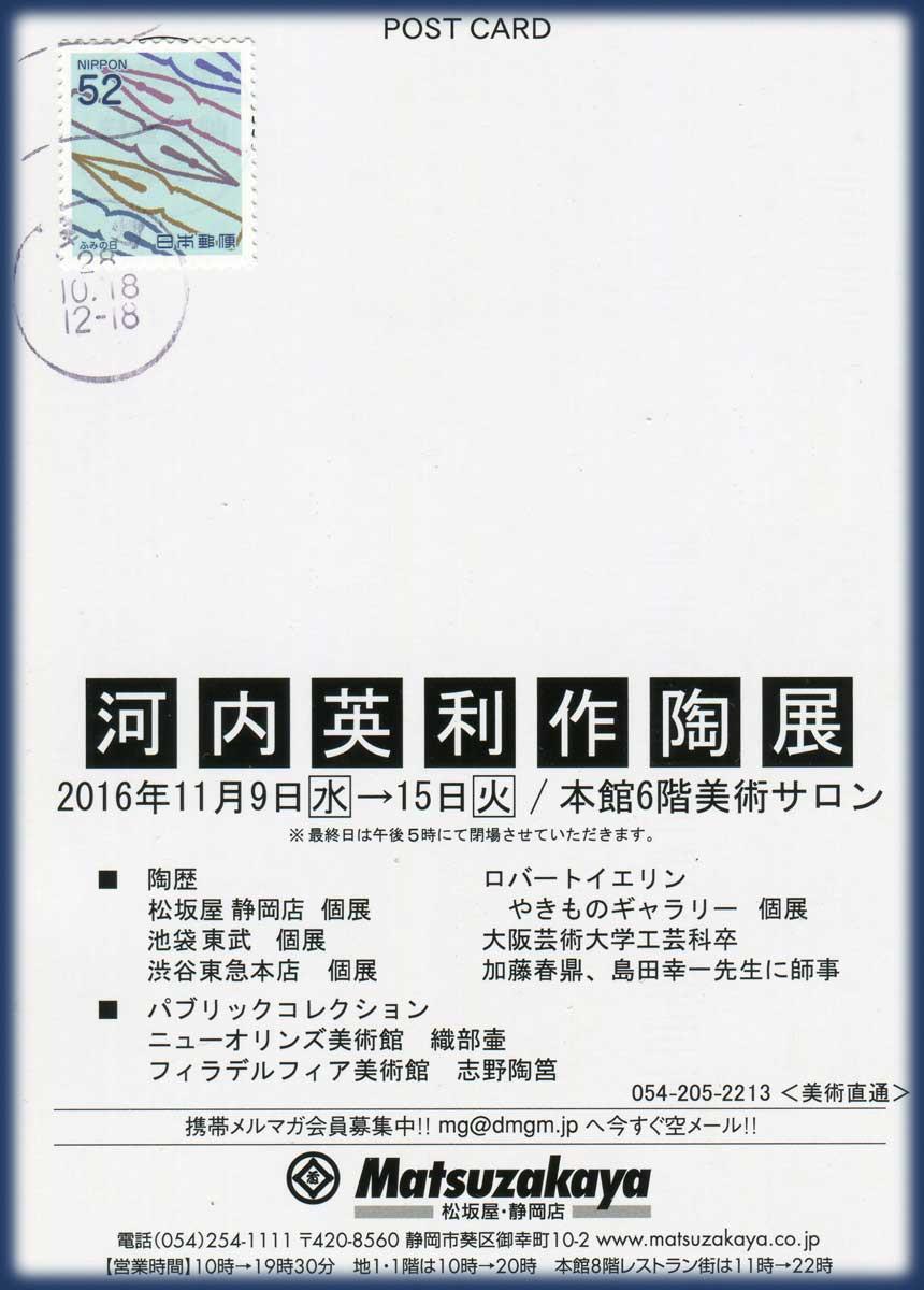 河内英利作陶展 松坂屋静岡店2016