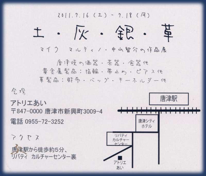 土・灰・銀・革 マイク・マルティノ&中山智介