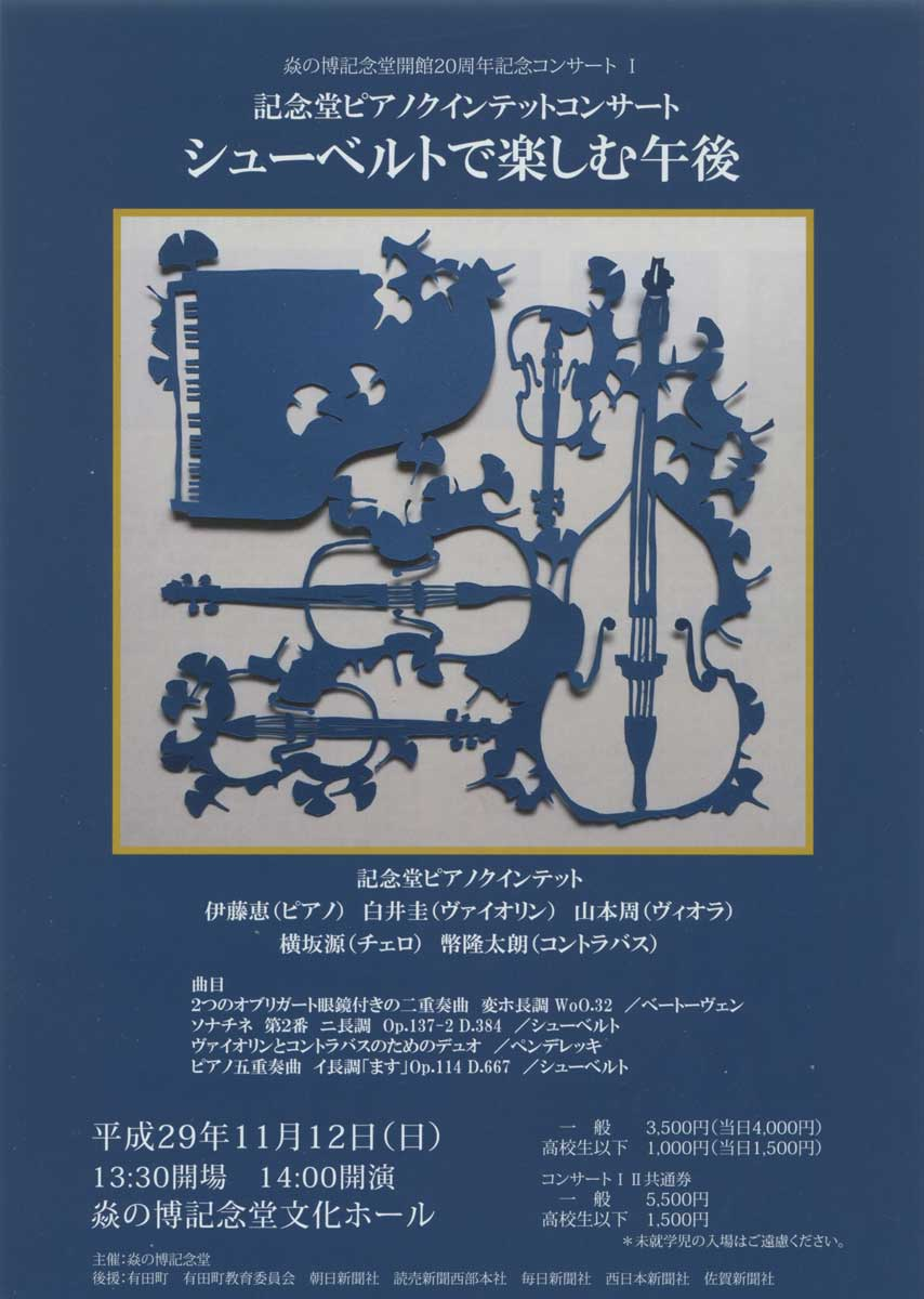炎の博記念堂開館20周年記念コンサートI