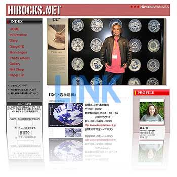 HIROCKS_NET☆岩永 浩 公式サイト