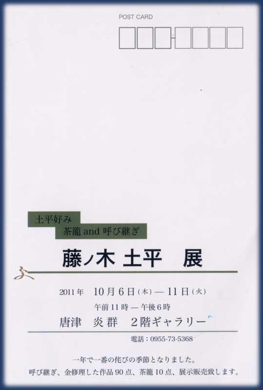 土平好み 茶籠and呼び継ぎ 藤ノ木土平展