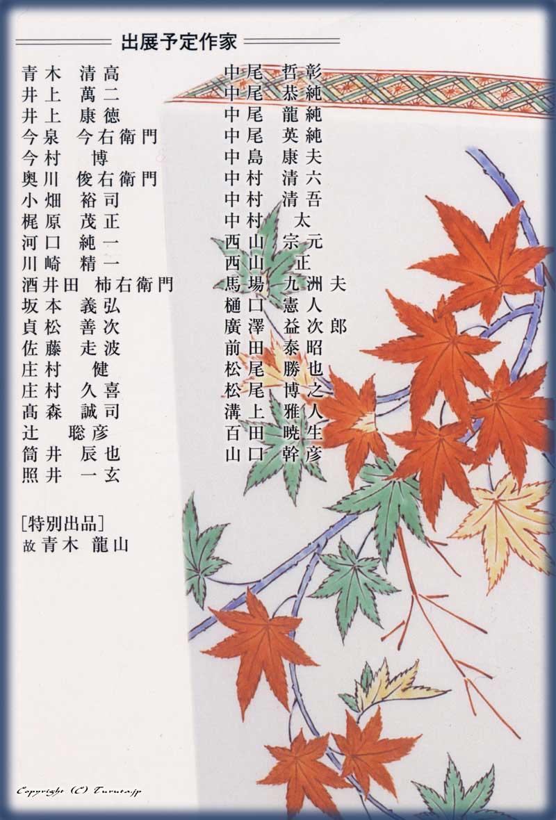 有田陶芸協会展 そごう神戸店2009