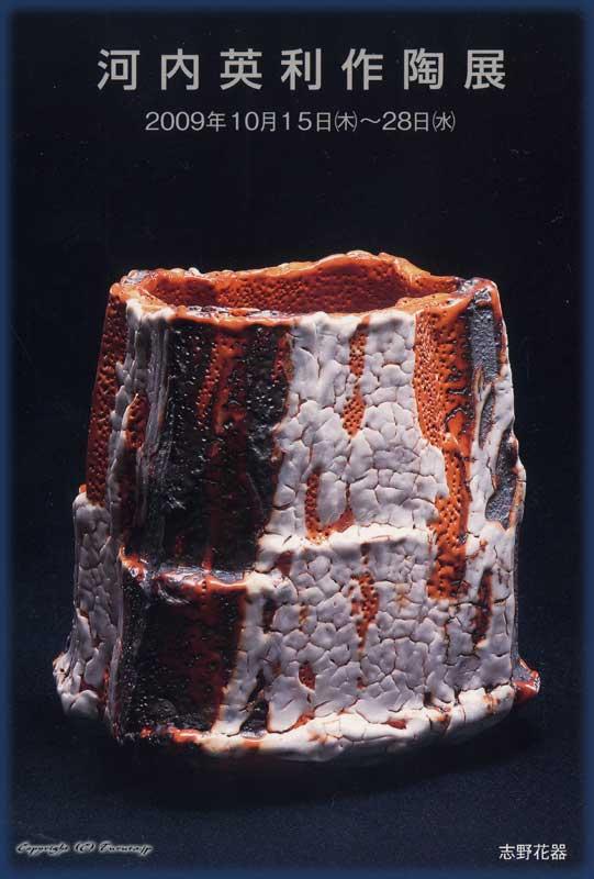 河内英利作陶展 東急2009