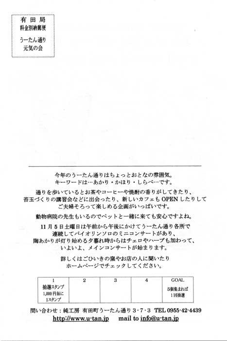 う~たん通り秋の窯祭り2005