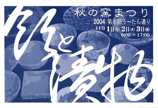 う~たん通り秋の窯祭り2004