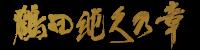鶴田 純久の章